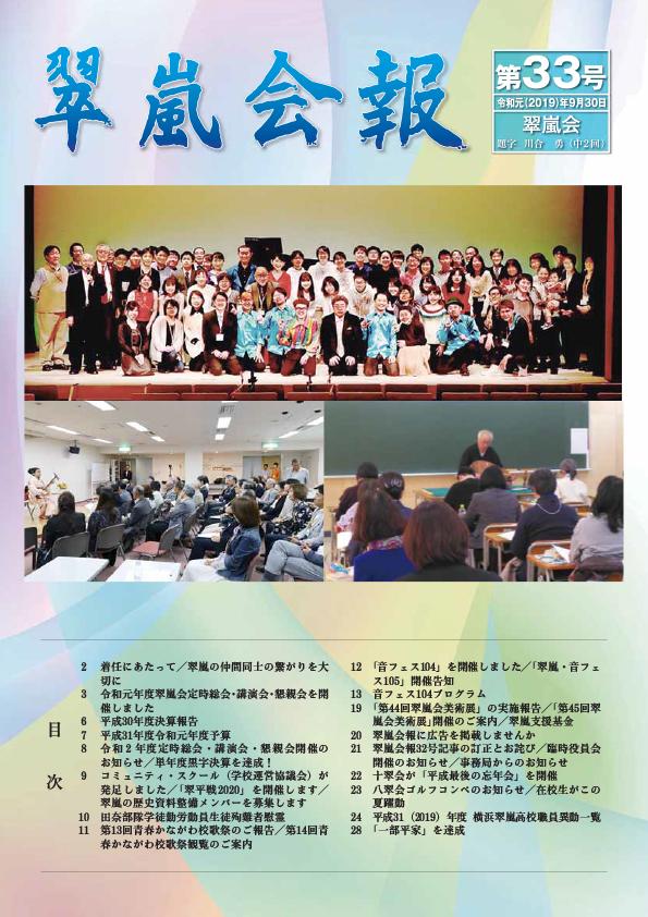 翠嵐会報33号表紙