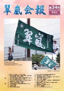 翠嵐会報34号表紙