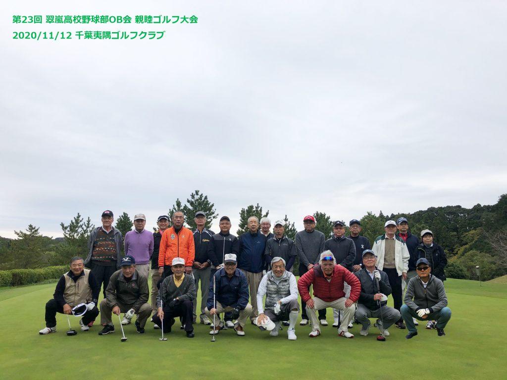 第23回親睦ゴルフ大会