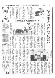 朝日新聞_20190626