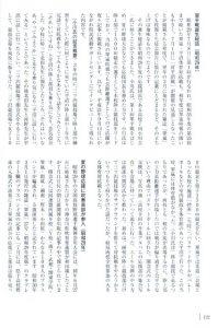 翠嵐創立100周年記念誌122頁「翠平戦秘話(昭和29年)」