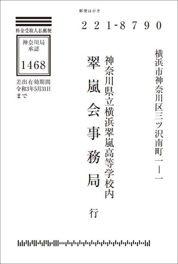 翠嵐会総会・講演会・懇親会の申し込みハガキ